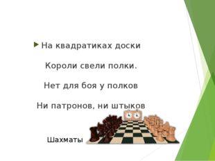 Шахматы На квадратиках доски Короли свели полки. Нет для боя у полков Ни пат