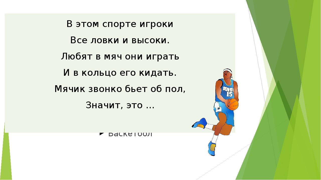Баскетбол В этом спорте игроки Все ловки и высоки. Любят в мяч они играть И в...