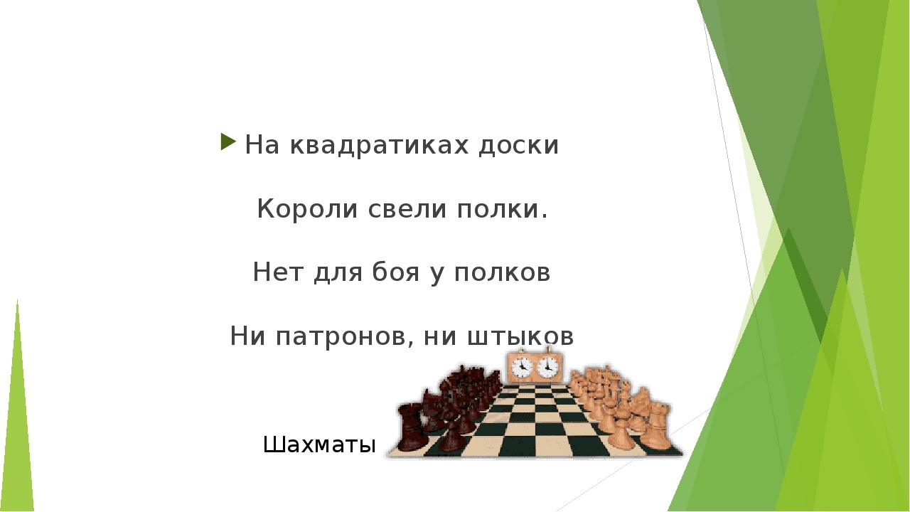 Шахматы На квадратиках доски Короли свели полки. Нет для боя у полков Ни пат...