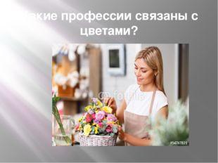 Какие профессии связаны с цветами?
