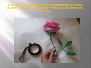С помощью плоскогубцев и ниток прикрепляем на стебель листья и продолжаем обм