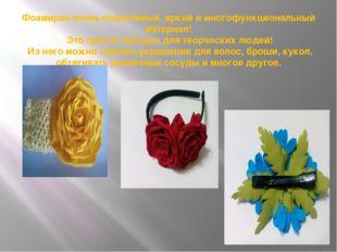 Фоамиран очень податливый, яркий и многофункциональный материал! Это просто н