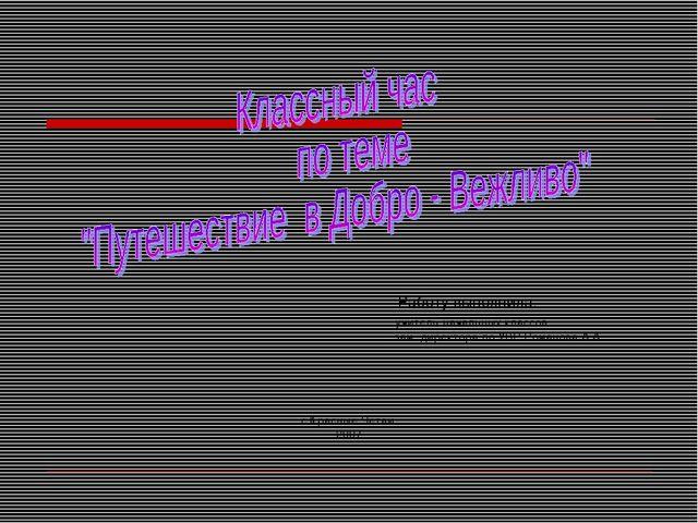 Работу выполнила: учитель начальных классов зам. директора по УВР Романова А...