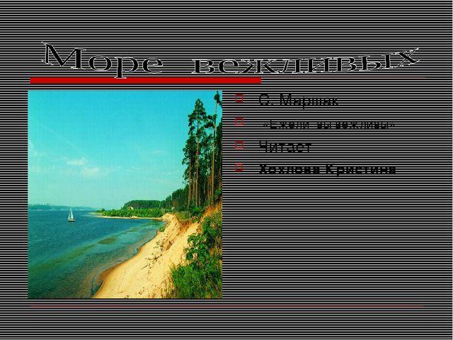 С. Маршак «Ежели вы вежливы» Читает Хохлова Кристина