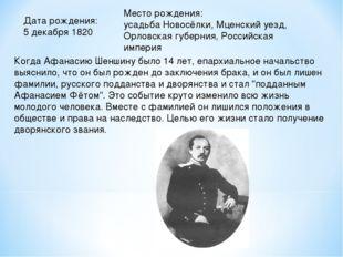 Дата рождения: 5 декабря 1820 Место рождения: усадьба Новосёлки, Мценский у