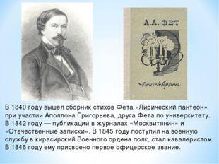 В 1840 году вышел сборник стихов Фета «Лирический пантеон» при участии Аполло