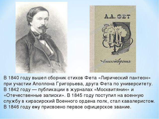 В 1840 году вышел сборник стихов Фета «Лирический пантеон» при участии Аполло...
