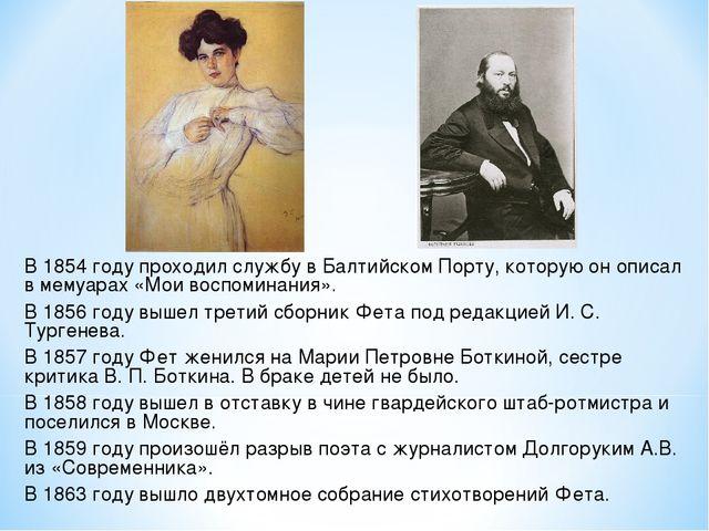 В 1854 году проходил службу в Балтийском Порту, которую он описал в мемуарах...