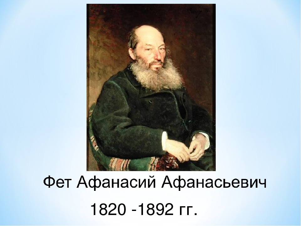 1820 -1892 гг.