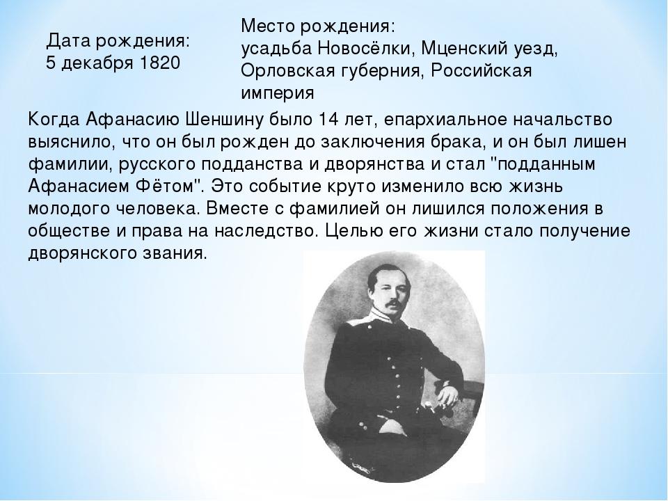 Дата рождения: 5 декабря 1820 Место рождения: усадьба Новосёлки, Мценский у...