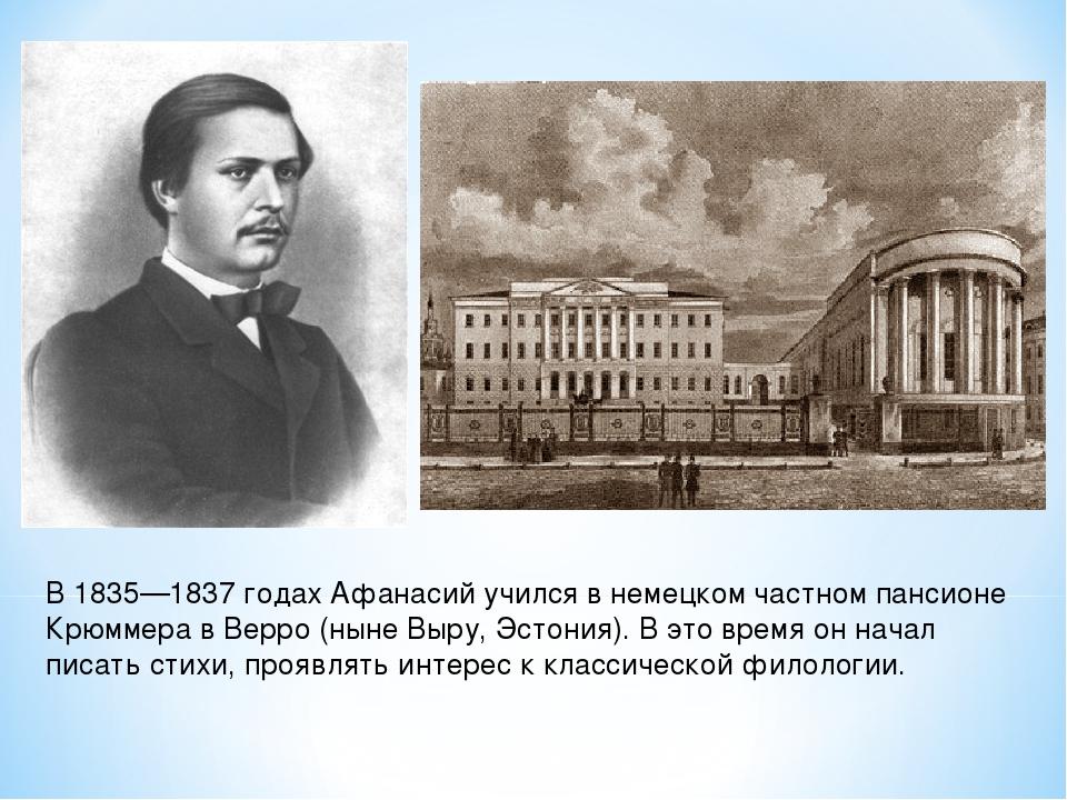 В 1835—1837 годах Афанасий учился в немецком частном пансионе Крюммера в Верр...