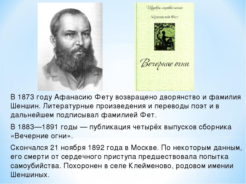В 1873 году Афанасию Фету возвращено дворянство и фамилия Шеншин. Литературны...