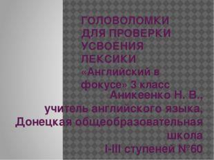 ГОЛОВОЛОМКИ ДЛЯ ПРОВЕРКИ УСВОЕНИЯ ЛЕКСИКИ «Английский в фокусе» 3 класс Анике