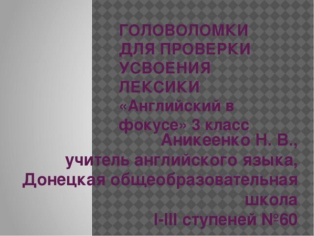 ГОЛОВОЛОМКИ ДЛЯ ПРОВЕРКИ УСВОЕНИЯ ЛЕКСИКИ «Английский в фокусе» 3 класс Анике...