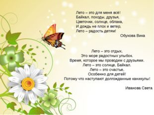 Лето – это для меня всё! Байкал, походы, друзья, Цветочки, солнце, облака, И