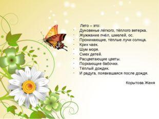Лето – это: Дуновенье лёгкого, тёплого ветерка. Жужжание пчёл, шмелей, ос. П