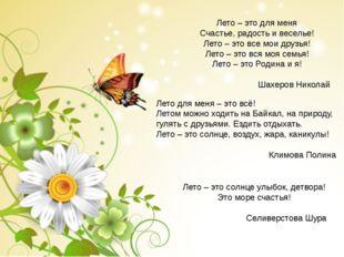 Лето – это для меня Счастье, радость и веселье! Лето – это все мои друзья! Л