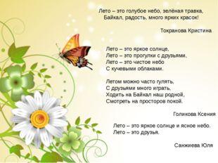 Лето – это голубое небо, зелёная травка, Байкал, радость, много ярких красок