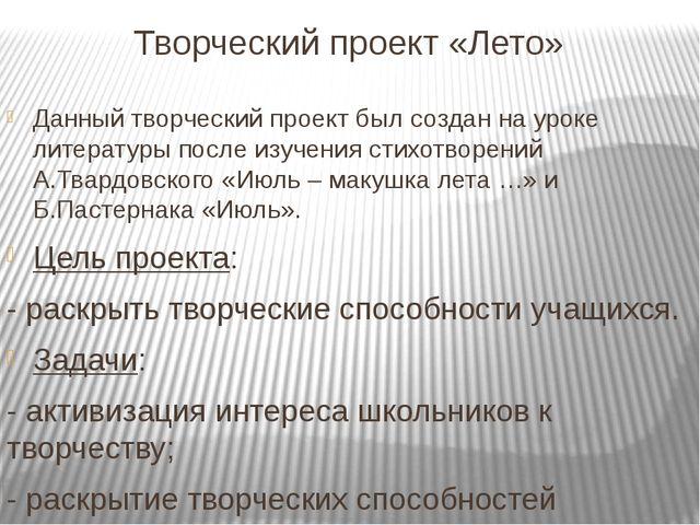 Творческий проект «Лето» Данный творческий проект был создан на уроке литерат...