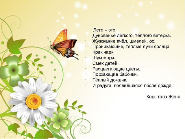 Лето – это: Дуновенье лёгкого, тёплого ветерка. Жужжание пчёл, шмелей, ос. П...