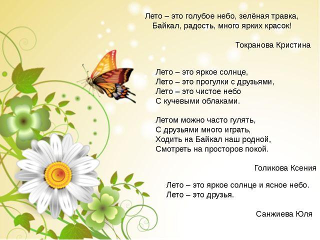 Лето – это голубое небо, зелёная травка, Байкал, радость, много ярких красок...
