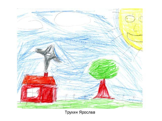 Трухин Ярослав