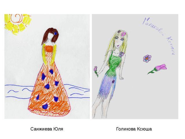 Санжиева Юля Голикова Ксюша