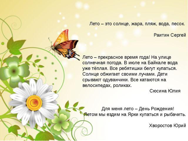 Лето – это солнце, жара, пляж, вода, песок. Раитин Сергей Для меня лето – Де...