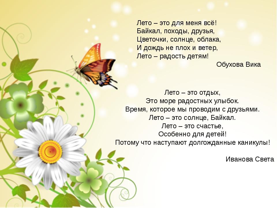 Лето – это для меня всё! Байкал, походы, друзья, Цветочки, солнце, облака, И...