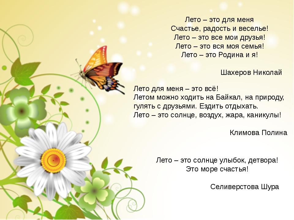 Лето – это для меня Счастье, радость и веселье! Лето – это все мои друзья! Л...