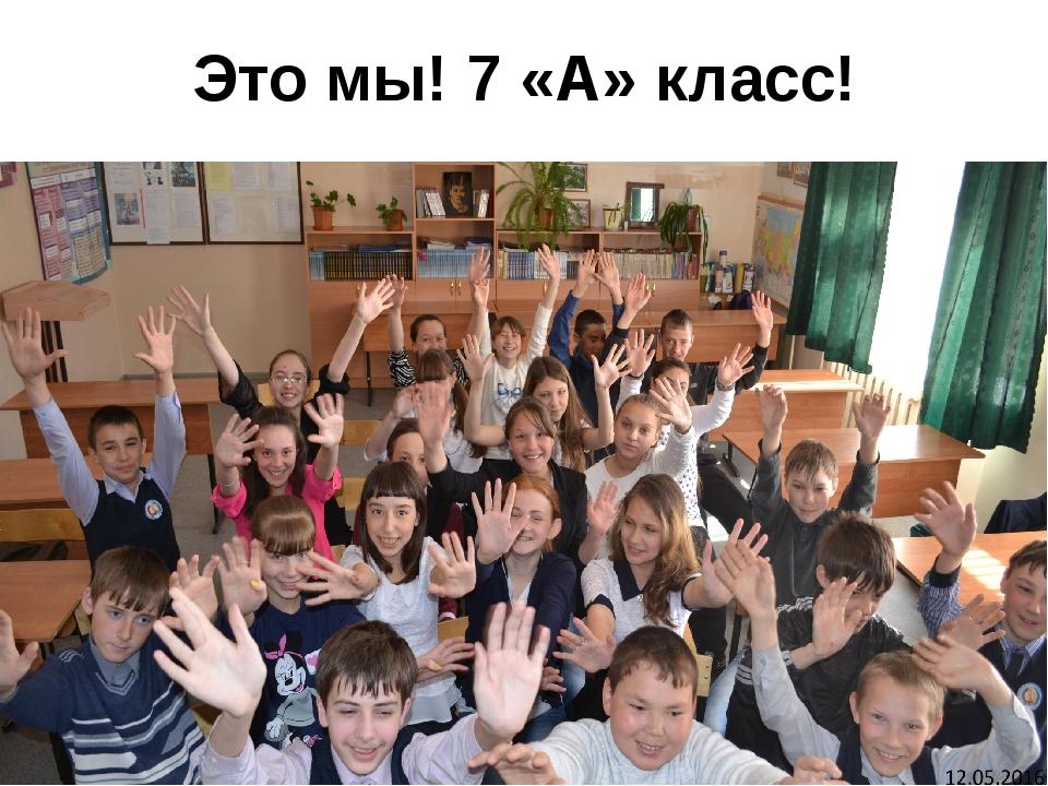 Это мы! 7 «А» класс!