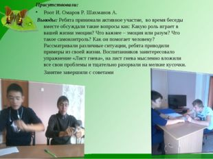 Присутствовали: Роот И. Омаров Р. Шахманов А. Выводы: Ребята принимали актив