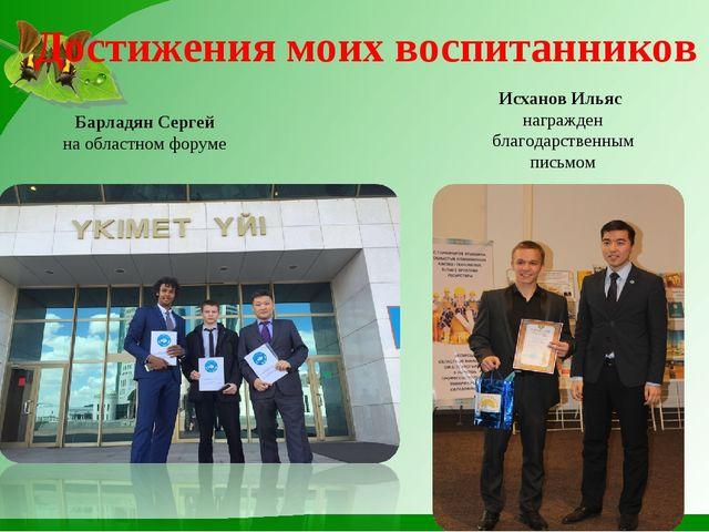 Достижения моих воспитанников Барладян Сергей на областном форуме Исханов Иль...