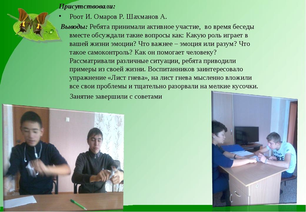 Присутствовали: Роот И. Омаров Р. Шахманов А. Выводы: Ребята принимали актив...