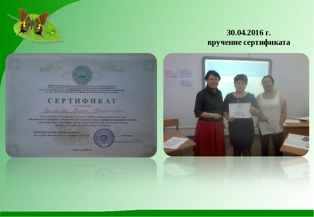 30.04.2016 г. вручение сертификата