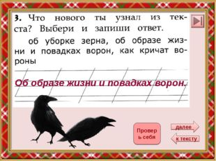 далее к тексту Проверь себя Об образе жизни и повадках ворон.