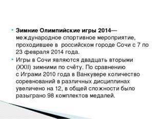 Зимние Олимпийские игры 2014— международное спортивное мероприятие, проходивш