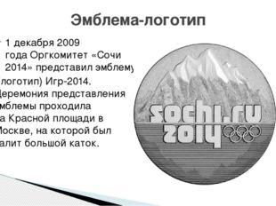 1 декабря2009 годаОргкомитет «Сочи 2014» представилэмблему (логотип) Игр-
