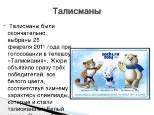 Талисманы были окончательно выбраны26 февраля2011 годапри голосовании в т