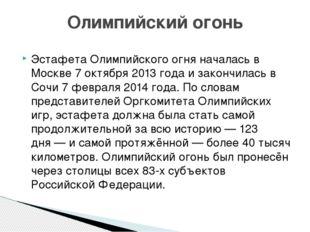 ЭстафетаОлимпийского огняначалась в Москве7 октября2013 годаи закончилас
