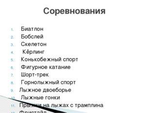 Биатлон Бобслей Скелетон Кёрлинг Конькобежный спорт Фигурное катан