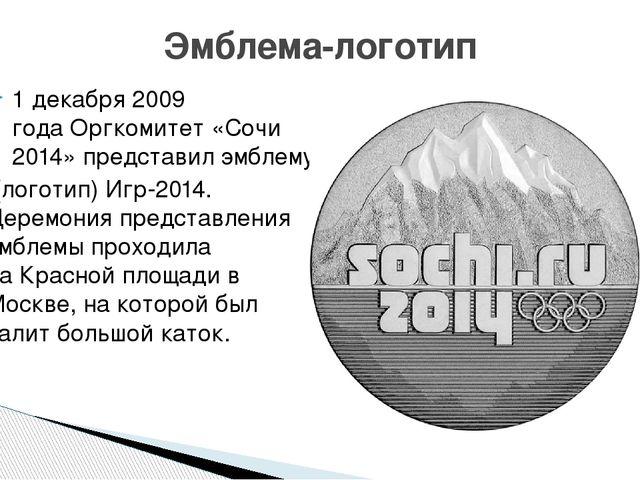 1 декабря2009 годаОргкомитет «Сочи 2014» представилэмблему (логотип) Игр-...