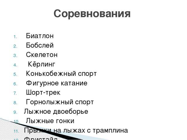 Биатлон Бобслей Скелетон Кёрлинг Конькобежный спорт Фигурное катан...