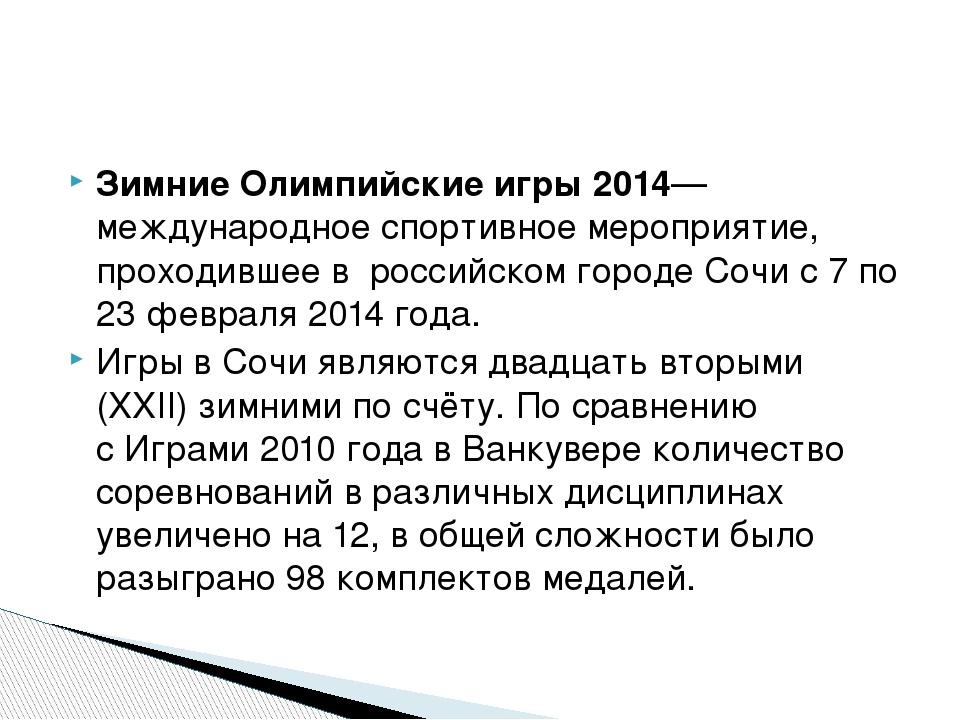Зимние Олимпийские игры 2014— международное спортивное мероприятие, проходивш...