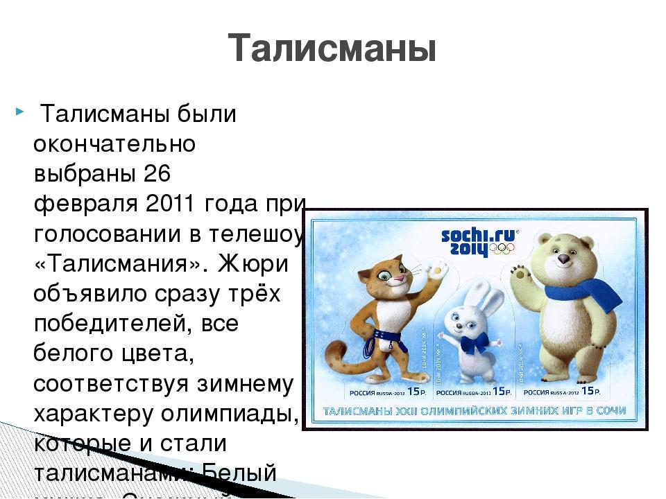 Талисманы были окончательно выбраны26 февраля2011 годапри голосовании в т...