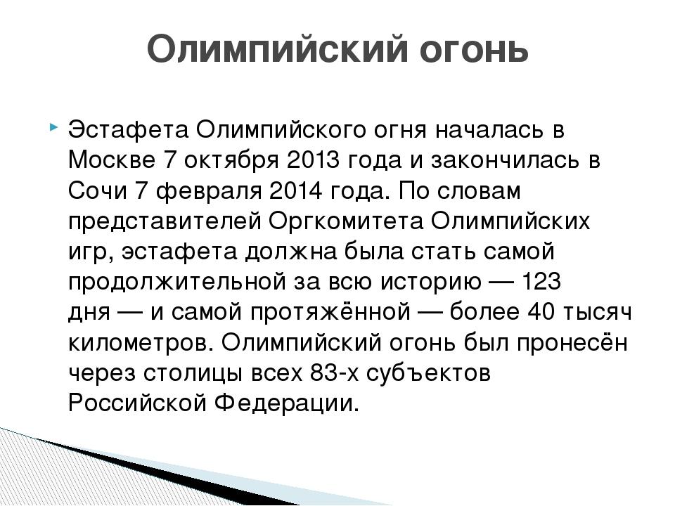 ЭстафетаОлимпийского огняначалась в Москве7 октября2013 годаи закончилас...