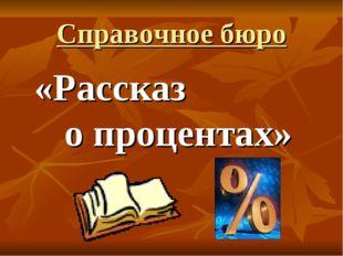 Справочное бюро «Рассказ о процентах»