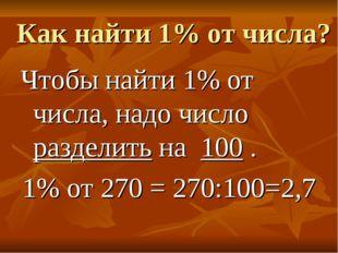 Как найти 1% от числа? Чтобы найти 1% от числа, надо число разделить на 100 .