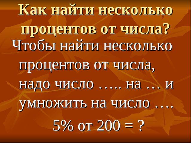 Как найти несколько процентов от числа? Чтобы найти несколько процентов от чи...