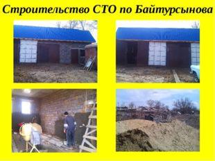 Строительство СТО по Байтурсынова